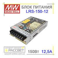 Блок питания Mean Well LRS-150-12 150Вт 12,5А