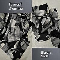 Платок F Коллаж, шерсть, 95х95, цв. 2