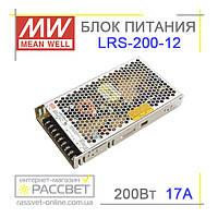 Блок питания Mean Well LRS-200-12 200Вт 17А