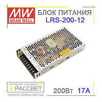 Блок питания Mean Well LRS-200-12 200Вт 17А  , фото 1