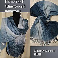 Палантин F ЦВЕТОЧНЫЙ ПЕРЕХОД,шерсть+вискоза, 70х180, цв.бирюза