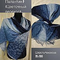 Палантин F ЦВЕТОЧНЫЙ ПЕРЕХОД,шерсть+вискоза, 70х180, цв. синий