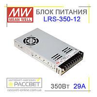 Блок питания Mean Well LRS-350-12 350Вт 12V 29А