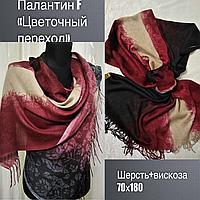 Палантин F ЦВЕТОЧНЫЙ ПЕРЕХОД,шерсть+вискоза, 70х180, цв.4