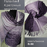 Палантин F ЦВЕТОЧНЫЙ ПЕРЕХОД,шерсть+вискоза, 70х180, цв.9