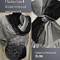 Палантин F ЦВЕТОЧНЫЙ ПЕРЕХОД,шерсть+вискоза, 70х180, цв.