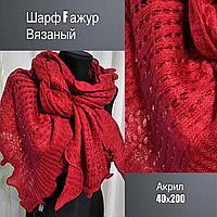 Шарф F ажур, акрил 40х200, цв.красный