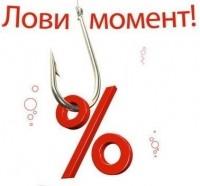 Акция! Всем купившим в интернет магазине скидка 2% на все!