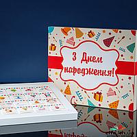 "Шоколадный набор ""З Днем Народження"" (20 шоколадок)"