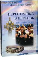 Перестройка в Церковь. Протодиакон Андрей Кураев