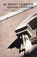 На пороге Церкви. Иеромонах Макарий (Маркиш)
