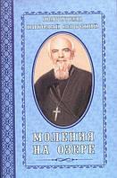 Моления на озере. Свят. Николай Сербский