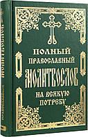 Молитвослов полный Православный на всякую потребу