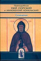 Преподобные Нил Сорский и Иннокентий Комельский. Сочинения
