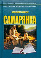 Самарянка. Современная монастырская история. Горшков А. К    Код: xx 71767