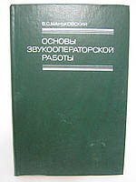 Маньковский В.С. Основы звукооператорской работы.