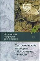 Святоотеческие категории и богословие личности. Иеромонах Мефодий (Зинковский)