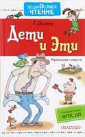 Григорий Остер: Дети и Эти. Книги 1 и 2