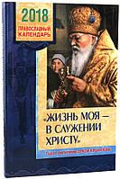 Жизнь моя — в служении Христу. Год со святителем Лукой Крымским. Православный календарь на 2018 год (оригинал)