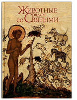 Животные рядом со Святыми. Книга-альбом. Автор-составитель протоиерей Константин Буфеев