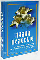 Лилии полевые.  Рассказы из архива священника Григория Пономарева)    Код: xx 72276