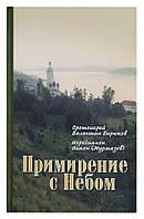 Примирение с небом. Непридуманные рассказы. Протоиерей Валентин Бирюков. Иеродиакон Никон (Муртазов)