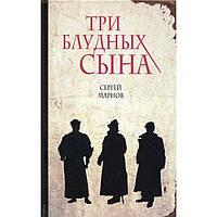 Три блудных сына. Сергей Марнов