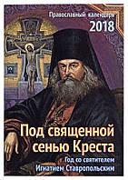Под священной сенью Креста (ориг.). Православный календарь 2018. Год со святителем Игнатием Ставропольским