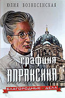 Русские дела графини Апраксиной. Юлия Вознесенская. Три части в одной книге