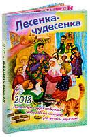 Лесенка-чудесенка. Литературно-художественный православный календарь для детей и родителей на 2018 год