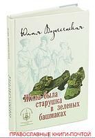 Жила-была старушка в зеленых башмаках. Юлия Вознесенская    Код: xx 72593