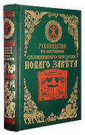 Руководство к изучению Священного Писания Нового Завета. Составил А. И. Иванов