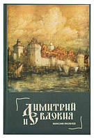 Димитрий и Евдокия. Яковлев Максим