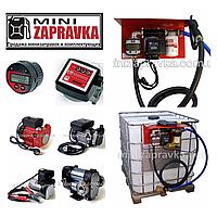 Качественный насос, счетчик, Заправочный модуль для перекачки топлива, масел ( PIUSI, Adam Pumps, OMNIGENA)