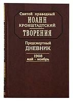 Творения. Предсмертный дневник 1908 года: май – ноябрь. Святой праведный Иоанн Кронштадтский