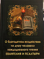 О благодатном воздействии на душу человека каждодневного чтения Евангелия и Псалтири