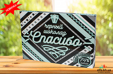 """Шоколадный набор """"Спасибо"""" (20 шоколадок)"""