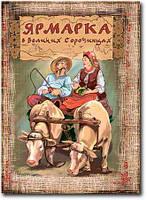 Ярмарка в Великих Сорочинцах