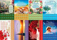 Комплект плакатів 2018 малі укр. 7 видів