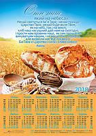 КР 157 календар плакат 2018 малий укр. СвітАрт