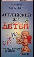 Английский для детей. Методические указания и ключи — Валентина Скультэ