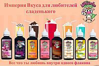 Milkshake Жидкость для заправки электронных сигарет