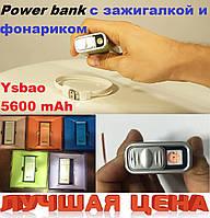 Power bank Ysbao 5600 mAh. Внешний аккумулятор с зажигалкой и фонариком.