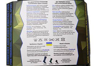 """Трекинговые носки демисезонные ТМ """"Trekking"""" Middle (средние), фото 3"""