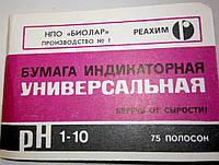 Бумага индикаторная Ph 1-10. Универсальная. ( от 15 полосок- 10 грн) . ту