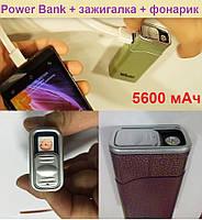 Внешний аккумулятор Power Bank 5600 мАч с зажигалкой и фонариком
