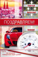Открытка ЭТЮД  К-1031