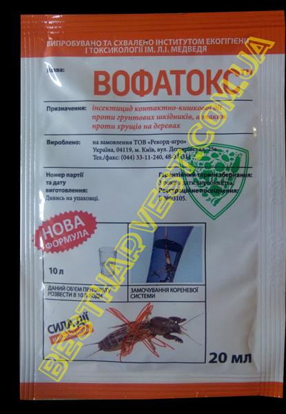 Вофатокс 20 мл, оригінал