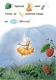Ягідна фея Суничка. Загадковий подарунок, фото 7