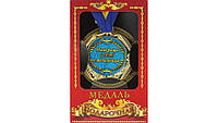 Медаль Україна Найкраща в світі іменинниця